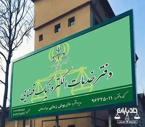ادرس دفتر خدمات قضایی در مشهد