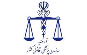 پزشک قانوین در مشهد