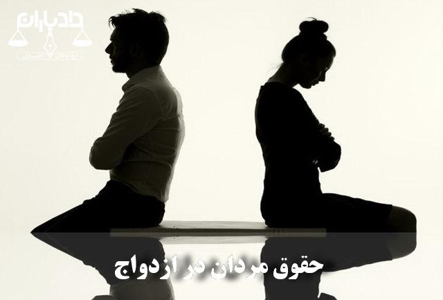 حقوق مرد در ازدواج