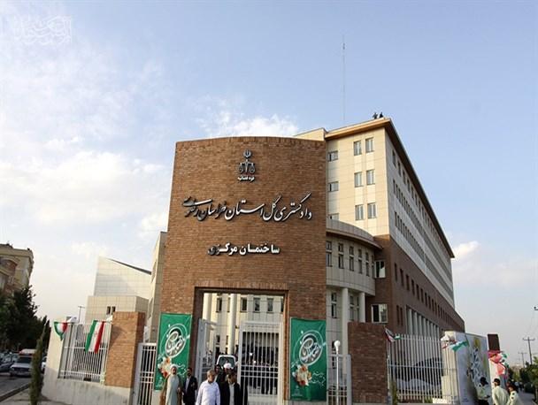ادرس دادگاه تجدید نظر مشهد
