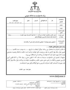 وکیل مهریه در مشهد