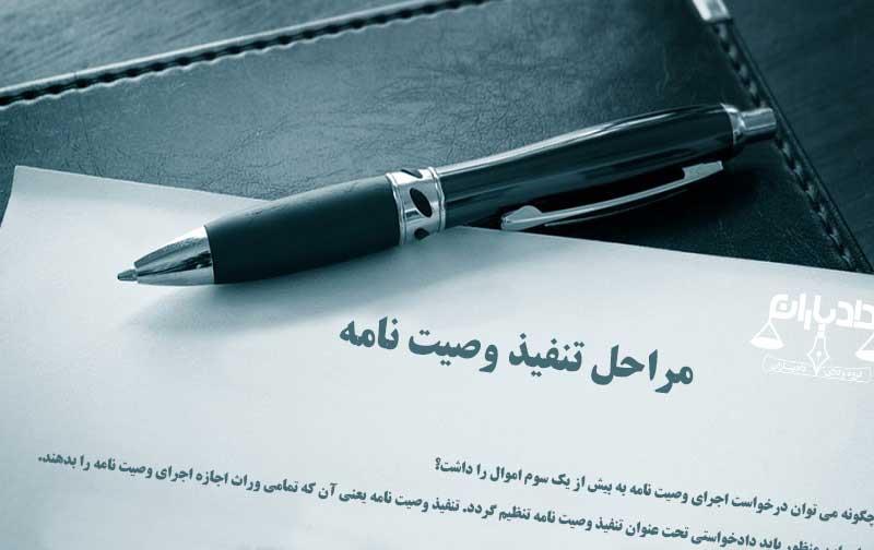 تنفیذ وصیت نامه