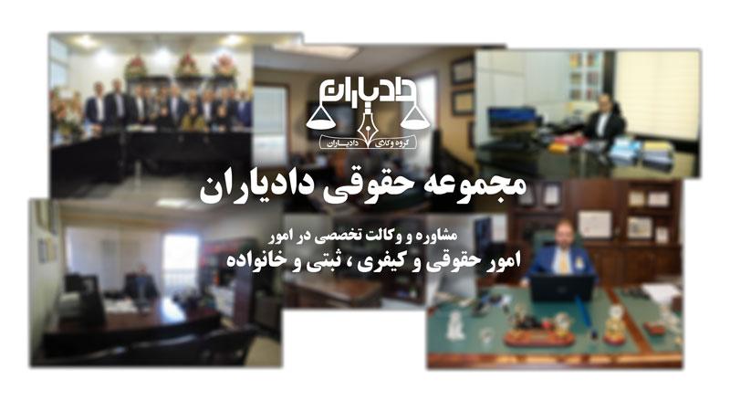 دفتر وکالت در مشهد